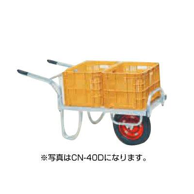 ハラックスアルミ運搬車 CN-40DX【メーカー直送・代引不可】