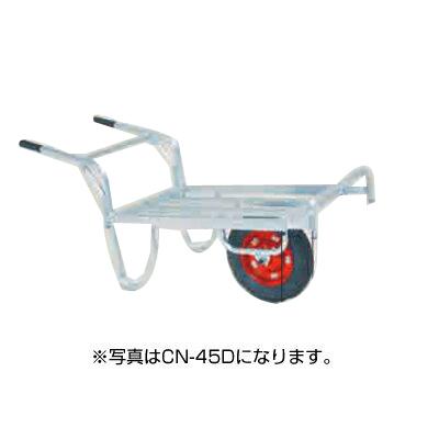 【個人宅配送OK】ハラックスアルミ運搬車 CN-45DX