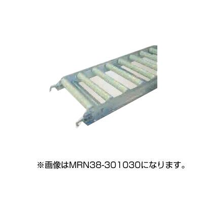 【個人宅配送OK】ハラックスローラーコンベア MRN38-300720