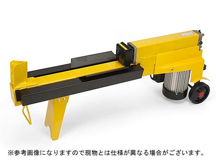 【メーカー直送】 5トン 電動式油圧薪割り機(薪割機) LS5T-52