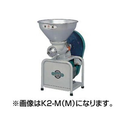 国光社 味噌すり機 こだま号 K2-B(M) 【代引不可】 KOKKO