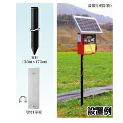 2020年1月8日より順次発送予定 末松電子 電気柵 資材 本器取付支柱セットB (エース3、SP、HPシリーズ用)