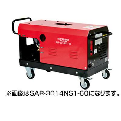 スーパー工業 高圧洗浄機 SAR-1535NS1-60 モーター式高圧洗浄機 【代引不可】