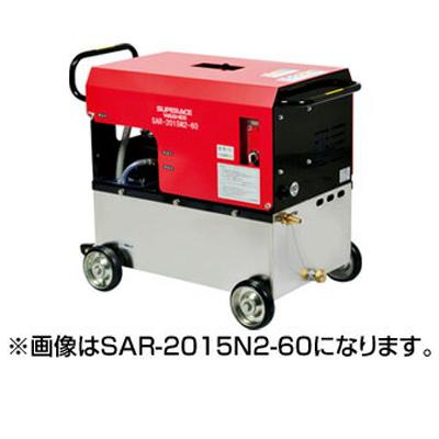 スーパー工業 高圧洗浄機 SAR-2015N2-50 モーター式高圧洗浄機 【代引不可】