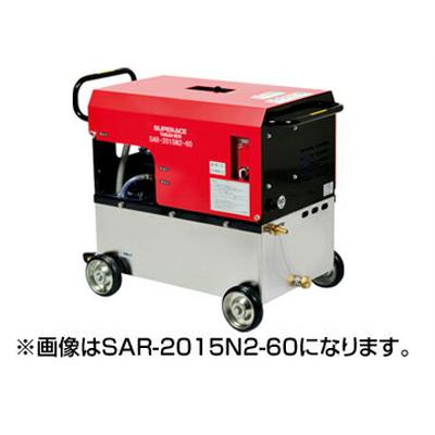 スーパー工業 高圧洗浄機 SAR-3010N2-60 モーター式高圧洗浄機 【代引不可】