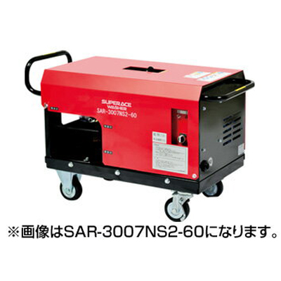 スーパー工業 高圧洗浄機 SAR-3010NS2-50 モーター式高圧洗浄機 【代引不可】