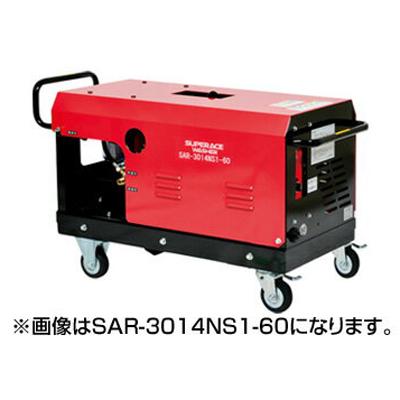 スーパー工業 高圧洗浄機 SAR-3018NS1-60 モーター式高圧洗浄機 【代引不可】
