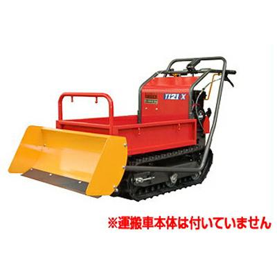 ウインブルヤマグチ SB21 (YX-21X用) スノーブレード 除雪作業用 アタッチメント