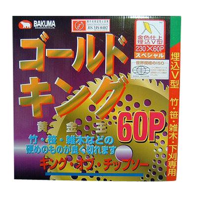 【草刈機 刈払機用】 【チップソー】 ゴールドキング 【バクマ】 【230mm】 【60枚刃】 30枚入
