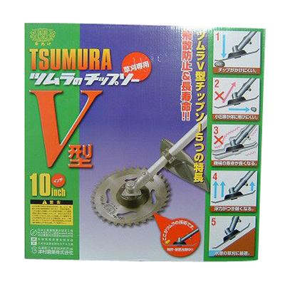 【草刈機 刈払機用】 【チップソー】 V型 【ツムラ】 【230mm】 【34枚刃】 10枚入