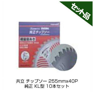 【草刈機 刈払機用】 【共立】純正チップソー KL型 【255mm】 【40枚刃】 10枚入