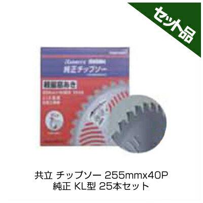 【草刈機 刈払機用】 【共立】純正チップソー KL型 【255mm】 【40枚刃】 25枚入