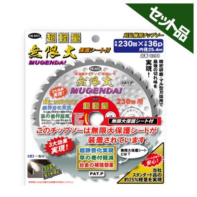 ハートフルジャパン チップソー 超軽量 無限大 230×36P 50枚入