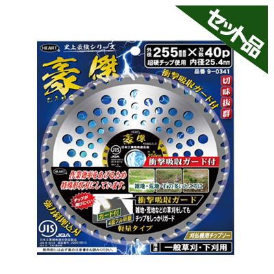 ハートフルジャパン チップソー 豪傑 255×40P 10枚入