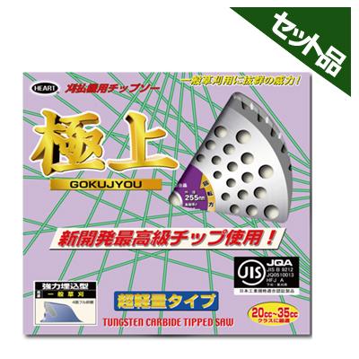 ハートフルジャパン チップソー 極上 255×40P 10枚入