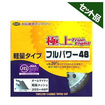 ハートフルジャパン チップソー 極上フルパワー 255×48p 10枚入