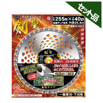 ハートフルジャパン チップソー 剣聖 255×40P 30枚入