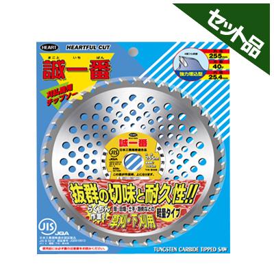 ハートフルジャパン チップソー Z型 誠一番 255×40P 2枚組 30枚入