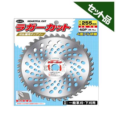 ハートフルジャパン チップソー ラガーカット 255×40P 2枚組 30枚入