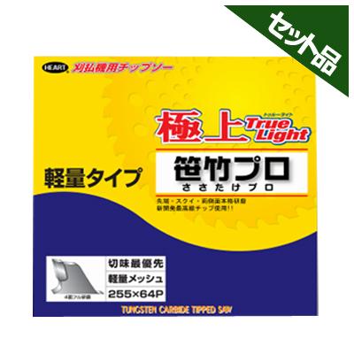 ハートフルジャパン チップソー 極上 笹竹プロ 255×64P 10枚入