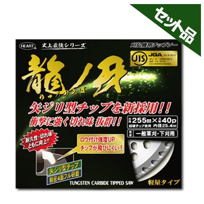 ハートフルジャパン チップソー 龍ノ牙 255×40p 30枚入