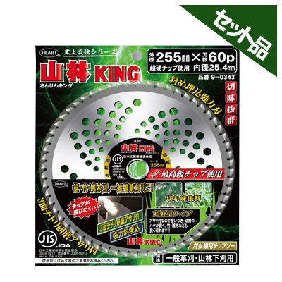 ハートフルジャパン チップソー 山林KING 230×58P 30枚入