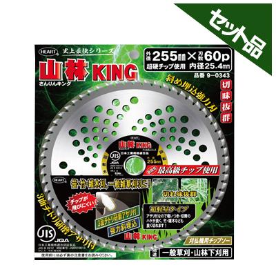 ハートフルジャパン チップソー 山林KING 255×60P 10枚入