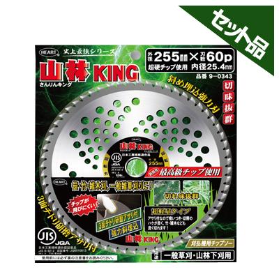 ハートフルジャパン チップソー 山林KING 255×60P 5枚入