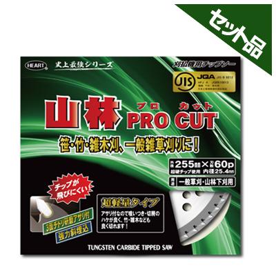 ハートフルジャパン チップソー 山林用Pro CUT 230×58P 10枚入