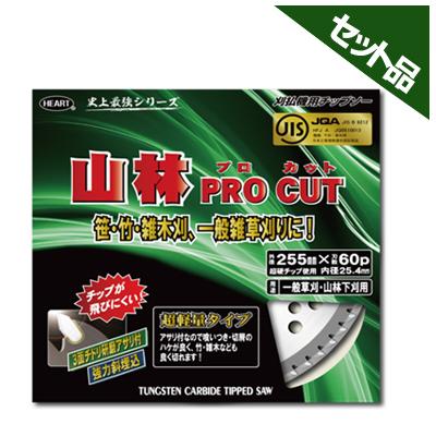 ハートフルジャパン チップソー 山林用Pro CUT 255×60P 5枚入