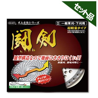 ハートフルジャパン チップソー 闘剣 255×40P 10枚入