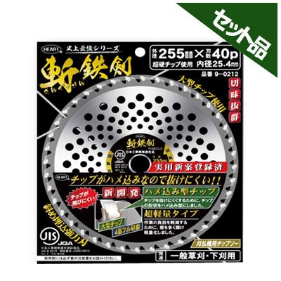ハートフルジャパン チップソー 斬鉄剣 255×40P 10枚入