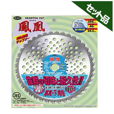ハートフルジャパン チップソー ZU型 鳳凰 255×40P 2枚組 30枚入