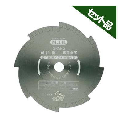 【草刈機 刈払機用】 【8枚刃】 【MIK】 ミガキメモリ付 【刃厚 1.25mm】 【230mm】 10枚入