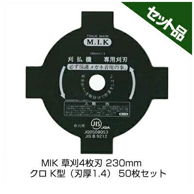 【草刈機 刈払機用】 【4枚刃】 【M.I.K】 クロ K型 【刃厚 1.4mm】 【230mm】 50枚入【コロナ】 【MIK】