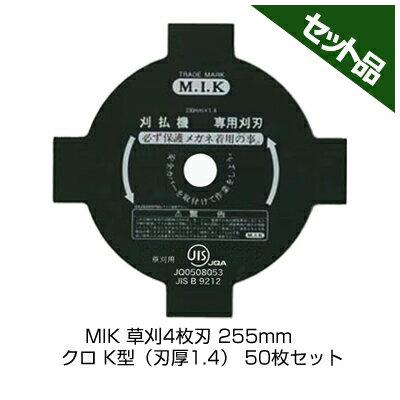 【草刈機 刈払機用】 【4枚刃】 【MIK】 クロ K型 【刃厚 1.4mm】 【255mm】 50枚入