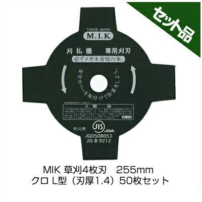 【草刈機 刈払機用】 【4枚刃】 【MIK】 クロ L型 【刃厚 1.4mm】 【255mm】 50枚入
