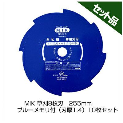 【草刈機 刈払機用】【8枚刃】【MIK 刈払機用】】 ブルーメモリ付【MIK】【255mm】【刃厚 1.4mm】【255mm】 10枚入, オオスカチョウ:dda9e0bf --- sunward.msk.ru