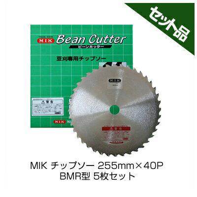 【草刈機 刈払機用】 【チップソー】 【M.I.K】 BMR型 【255mm】 【40枚刃】 5枚入【コロナ】 【MIK】