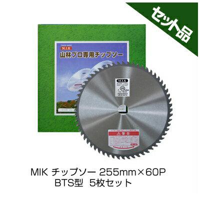 【草刈機 刈払機用】 【チップソー】 【MIK】 BTS型 【255mm】 【60枚刃】 5枚入