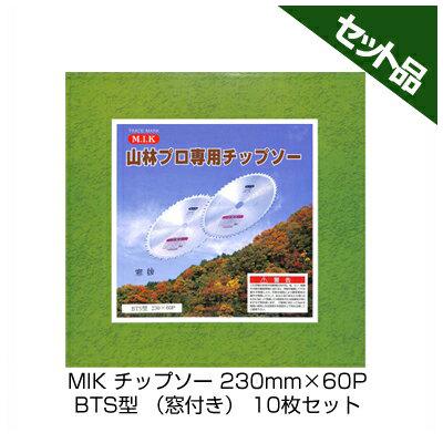 【草刈機 刈払機用】 【チップソー】 【MIK】 BTS型 【窓付き】 【230mm】 【60枚刃】 10枚入