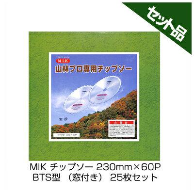 【草刈機 刈払機用】 【チップソー】 【M.I.K】 BTS型 【窓付き】 【230mm】 【60枚刃】 25枚入【コロナ】 【MIK】