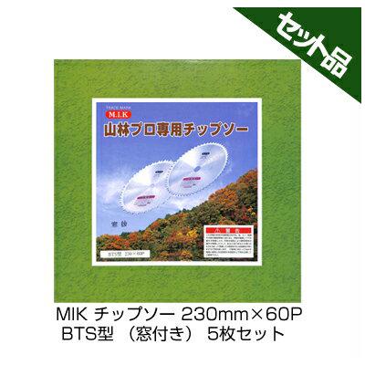 【草刈機 刈払機用】 【チップソー】 【MIK】 BTS型 【窓付き】 【230mm】 【60枚刃】 5枚入