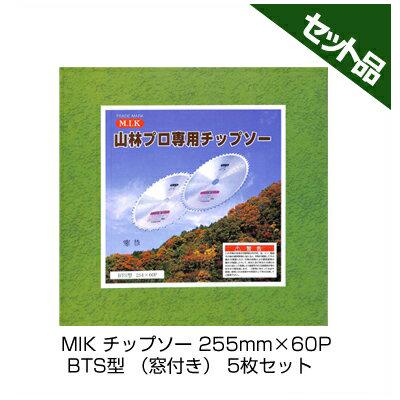 【草刈機 刈払機用】 【チップソー】 【MIK】 BTS型 【窓付き】 【255mm】 【60枚刃】 5枚入