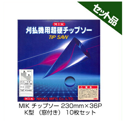 【草刈機 刈払機用】 【チップソー】 【MIK】 K型 【窓付き】 【230mm】 【36枚刃】 10枚入