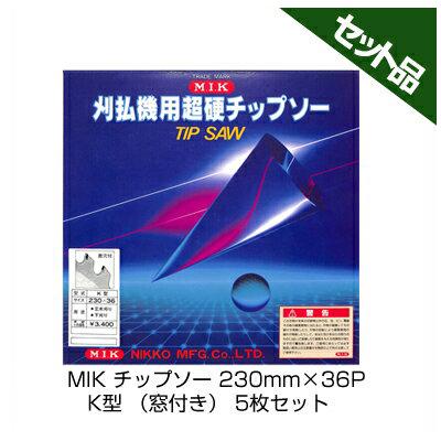 【草刈機 刈払機用】 【チップソー】 【MIK】 K型 【窓付き】 【230mm】 【36枚刃】 5枚入