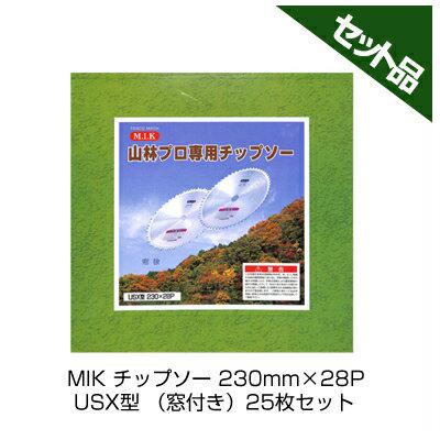 【草刈機 刈払機用】 【チップソー】 【M.I.K】 USX型 【窓付き】 【230mm】 【28枚刃】 25枚入【コロナ】 【MIK】