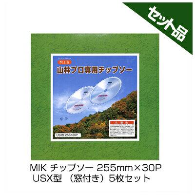 【草刈機 刈払機用】 【チップソー】 【MIK】 USX型 【窓付き】 【255mm】 【30枚刃】 5枚入