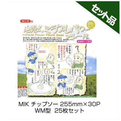 【草刈機 刈払機用】 【チップソー】 【M.I.K】 WM型 【255mm】 【30枚刃】 25枚入【コロナ】 【MIK】