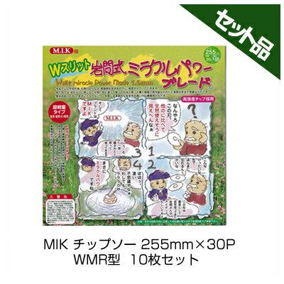 【草刈機 刈払機用】 【チップソー】 【M.I.K】 WMR型 【255mm】 【30枚刃】 10枚入【コロナ】 【MIK】